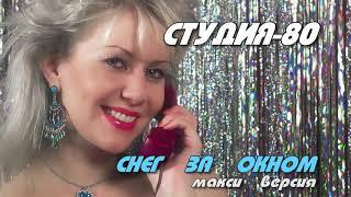 Студия-80 - Снег за окном ( МАКСИ-ВЕРСИЯ )