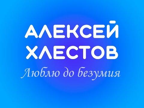 Алексей Хлестов - Люблю до безумия (караоке)