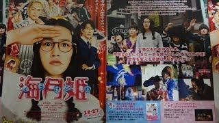 海月姫 2014( B) 映画チラシ 2014年12月27日公開 【映画鑑賞&グッズ探...