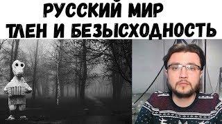 Тлен и безысходность России