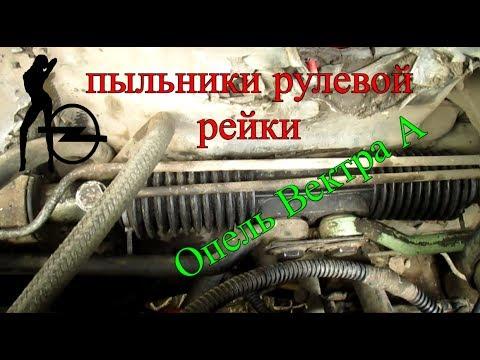 Пыльник рулевой рейки на opel vectra a, b, c (опель вектра), выпущенные с 1988 по 2018 г. С двигателем 1. 4, 1. 6, 1. 7, 1. 8, 1. 9, 2. 0, 2. 2, 2. 5, 2. 6, 2. 8, 3. 0,