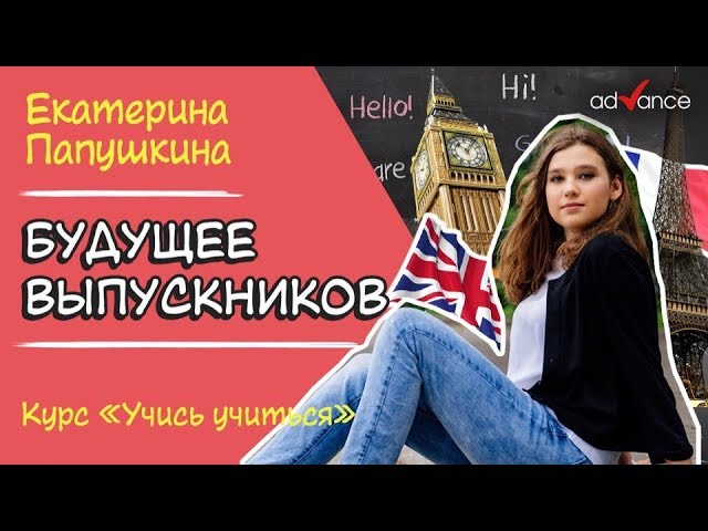 Как изменить свою жизнь и начать изучать сразу два иностранных языка. Папушкина Екатерина. 6+