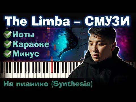 The Limba - Смузи   На пианино   Lyrics   Текст   Как играть?  Минус + Караоке + Ноты
