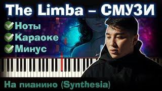 The Limba - Смузи | На пианино | Lyrics | Текст | Как играть?| Минус + Караоке + Ноты