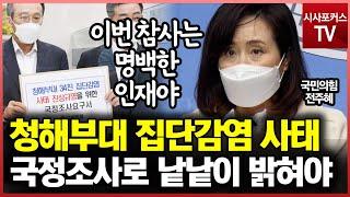 """전주혜 """"청해부대 코로나 집단감염 사태, 국회…"""