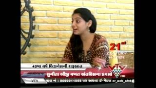 VTV - 21st CENTURY WOMEN - INTERVIEW WITH SHILPABEN CHOKSI