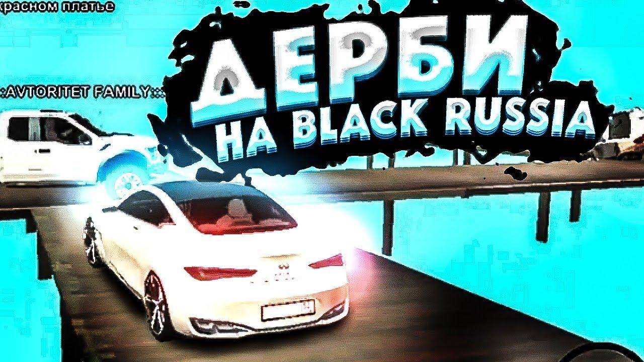 ДЕРБИ НА BLACK RUSSIA!! САМОЕ ВЕСЁЛОЕ РАЗВЛЕЧЕНИЕ ИЗ ОБНОВЛЕНИЯ НА BLACK RUSSIA!!