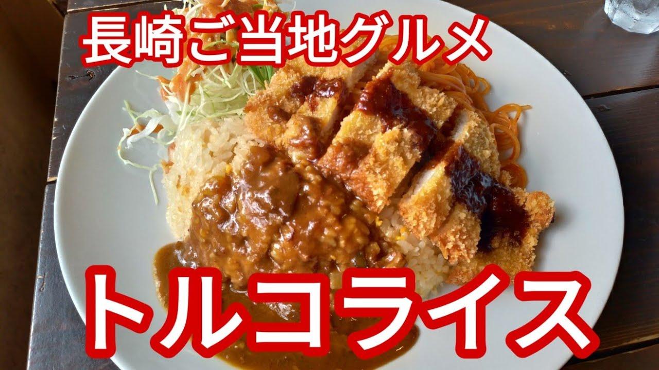 長崎市旭町「チャイルドボックス」ランチのトルコライスが超おすすめ!