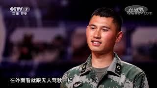 《军旅人生》 20190605 郑国庆:有危险 让我上| CCTV军事