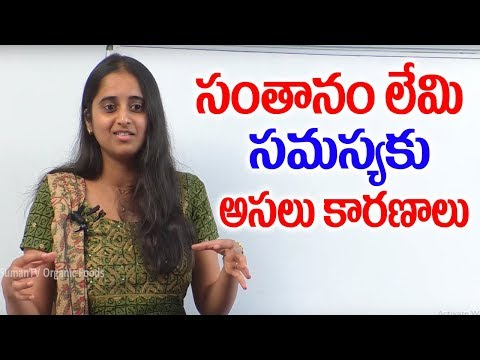 dr-sarala-about-infertility-problems-||-sumantv-organic-foods