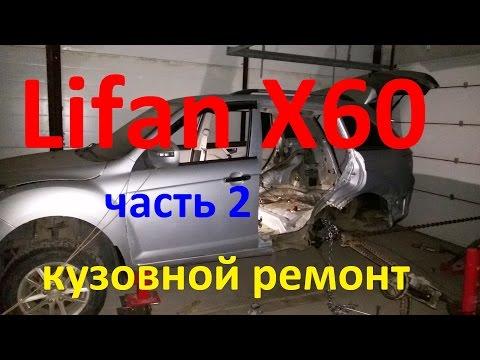 Видеозапись Лифан х60 ремонт кузова . Вытяжка на стапеле. замена порога . Lifan x60 Auto body repair