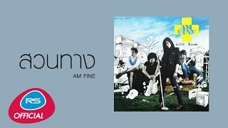 สวนทาง : Am Fine | Official Audio