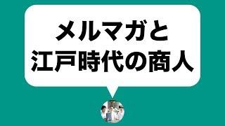 メールマガジン・リストの重要性は江戸時代の商人から学べる