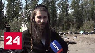 Застряли на границе: Украина не пускает паломников из Израиля в город Умань - Россия 24
