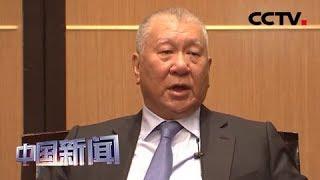 [中国新闻] 见证澳门二十年 何厚铧:让澳门的命运跟祖国的发展结合在一起   CCTV中文国际