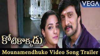 Mounamendhuko Video Song Trailer     Kotikokkadu Latest Telugu Movie Songs    Sudeep, Nithya Menen