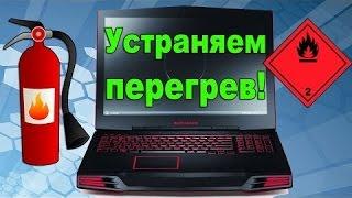 Как это исправить??? Почему перегревается ноутбук, процессор или видеокарта.