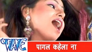 पागल कहेला ना - Pagal Kahela Na | Kalpana | Bhojpuri Hot Songs 2015 new