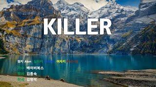 [은성 반주기] KILLER - 베이비복스