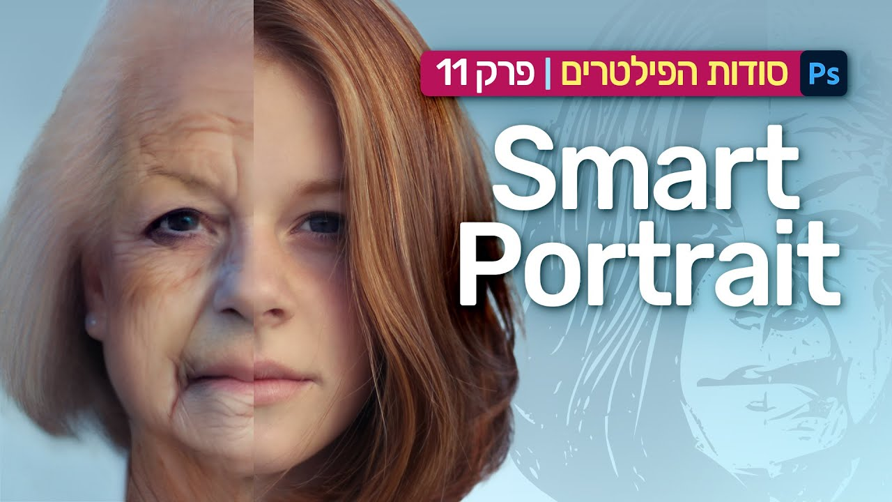 סודות הפילטרים-11- Smart Portrait