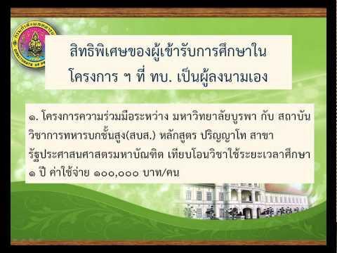 กพ.ทบ.ชี้แจงการปฏิบัติ (6)