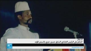 هل لبى الحكم بالسجن المؤبد على الرئيس التشادي السابق حسين حبري آمال ضحايا نظامه؟