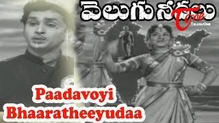 Velugu Needalu - Paadavoyi Bhaaratheeyudaa - Patriotic Song