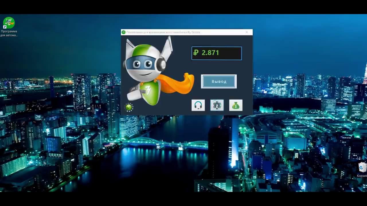 Программа Автоматического Заработка в Сети |  Программа для Автоматического Заработка