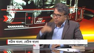 সঠিক বাংলা, বেঠিক বাংলা || Rajkahon 1 || DBC NEWS 21/02/17