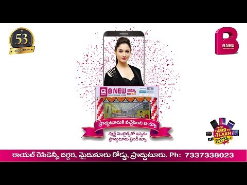 Tamannaah Live    Inauguration of BNew mobiles 53rd Store in Proddatur Live