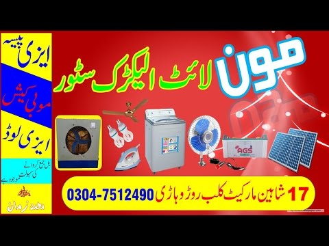 How to Create a Flex of Electric Store in CorelDRAW X6