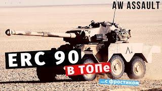 AW: Assault   ERC-90 в ТОПе