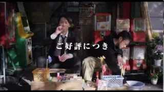 2014年5月、映画『闇金ウシジマくんPart2』全国公開を記念した特別映像 ...