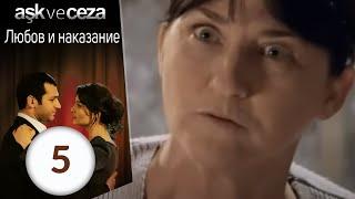 Любовь и наказание 5 серия из 62 Ask ve Ceza на русском языке