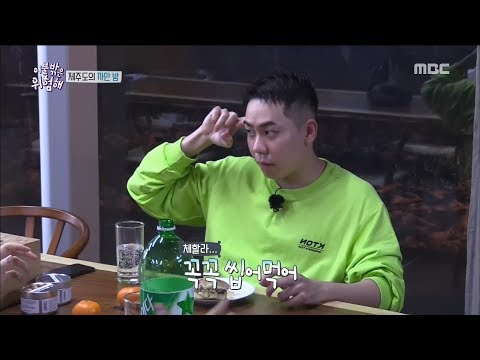 Its Dangerous Outside이불 밖은 위험해ep04Loco to worry about Kang Daniels health20180503