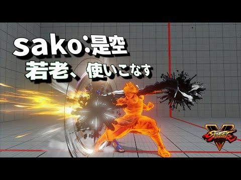 スト5 テクニカル sako 是空 トリッキーに両モードをつかいこなす!