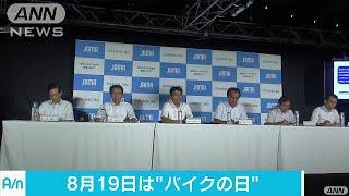 8月19日は「バイクの日」 二輪大手4社が合同会見(17/08/19) thumbnail