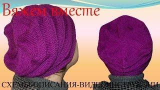 Вязаная шапка.  Вязание спицами  для начинающих
