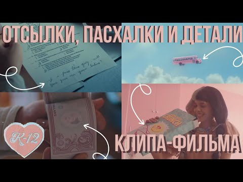 Отсылки, пасхалки и детали клипа Melanie Martinez - K-12 (The Film)🎀🌿