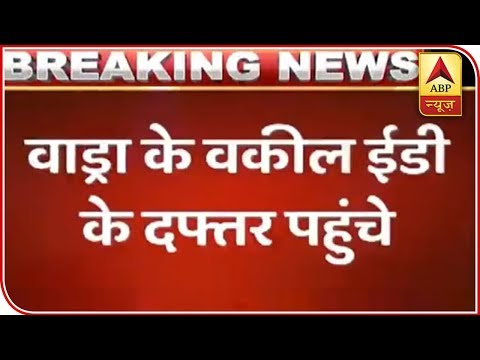 Money Laundering Case: Robert Vadra's Lawyer Reaches ED Office | ABP News