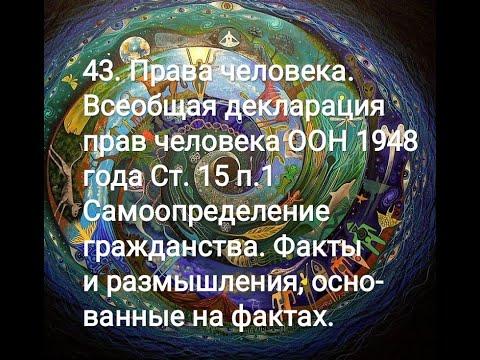 43 Права Человека Всеобщая декларация прав человека Самоопределение гражданства Факты и размышления