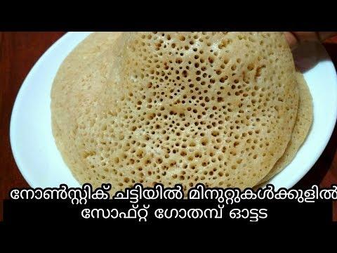 ഗോതമ്പ് ദോശ ഒരു തവണ ഇങ്ങനെ ഉണ്ടാക്കി നോക്കൂ//Wheat Flour Dosa//Instant Dosa//Leftover Rice Dosa