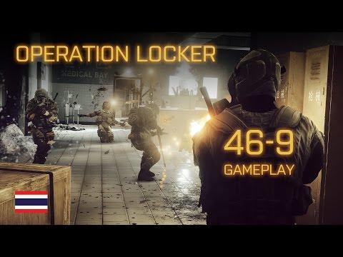 Battlefield 4  - Operation Locker 46-9 Gameplay   คุกเคือดโอเปอร์เรชั่นล็อกเกอร์ 64 เพลย์เยอร์