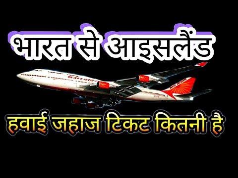 India To Iceland l Kolkata To Iceland Flight Ticket l delhi To Iceland Flight l Mumbai To Iceland