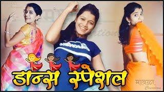 Marathi Tik Tok Videos - Episode 1 - Marathi Songs Dance Musically Videos - Mavala Creation