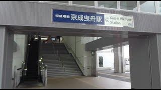 【京成押上線】京成曳舟駅  Keisei-hikifune