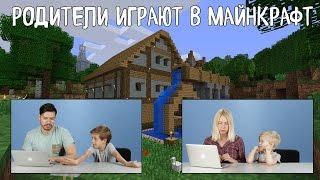 Родители играют в Mайнкрафт