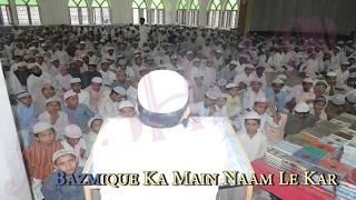 Apne Malique Ka Main Naam Le Kar Bazm Ki Ibtida Kar Raha Hu (Dua)