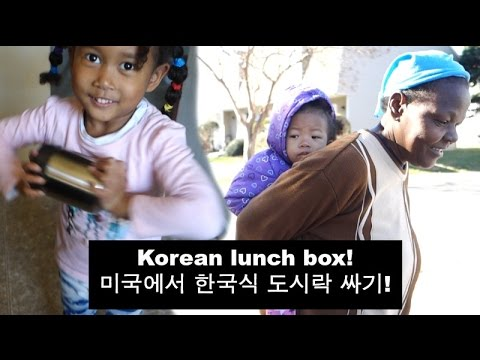 Packing Korean Lunch Box in USA! Life with Kenyan Grandma   Morning to Bedtime Vlog ep. 96 미국일상 from YouTube · Duration:  13 minutes 58 seconds