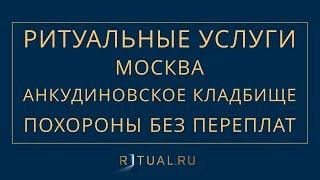 видео Организация похорон в Москве